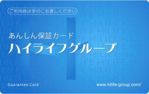 保証カード