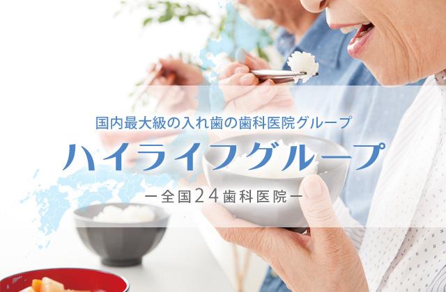 ハイライフグループ紹介